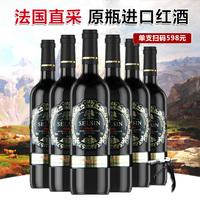 法国原瓶进口红酒750ml 稀有14度法国原装干红葡萄酒整箱礼盒
