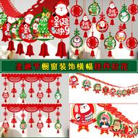 圣诞节装饰拉花拉旗横幅圣诞快乐旗超市商场学校KTV橱窗布置吊饰