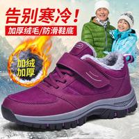 冬季棉鞋女老人鞋加绒保暖健步鞋休闲运动妈妈鞋舒适中老年旅游鞋