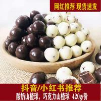 酸奶山楂球420g/份零食山楂薛自制网红巧克力乐山楂球炒货奶枣记